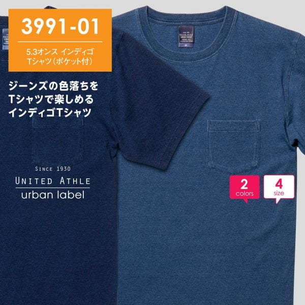 United Athle 3991