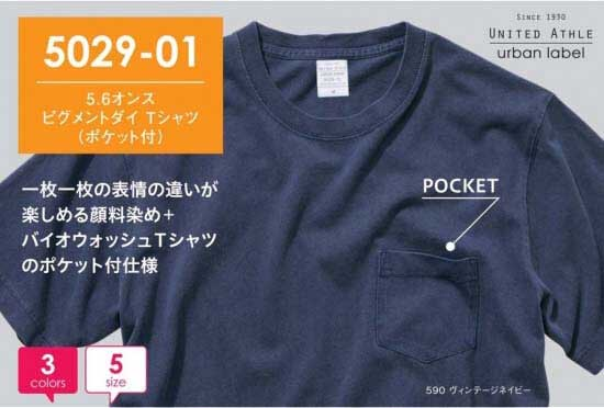 5029-01 pigment dye cotton washed pocket tee