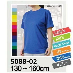 5088 4.7oz Dry silky touch Kids Dry Fit T-shirt