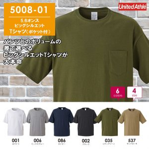 5008-01 5.6oz Adult Cotton Oversized T-shirt