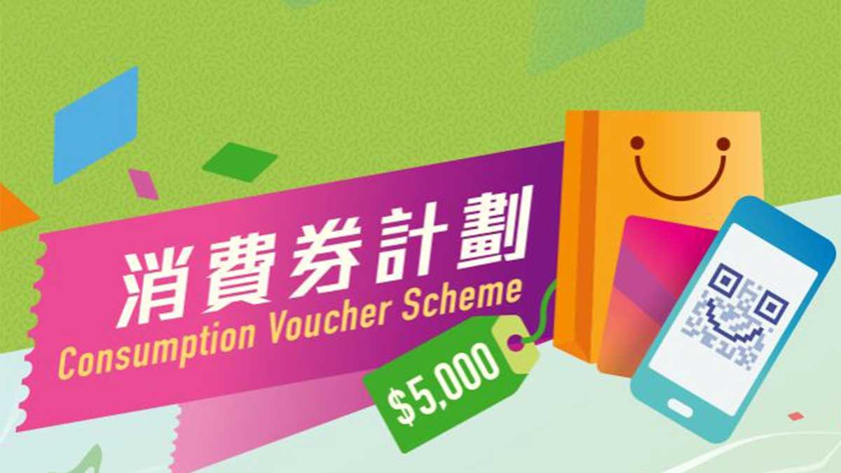 2021 Consumption Voucher Scheme