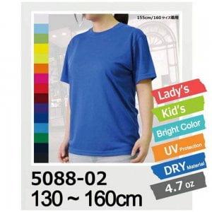 United Athle 5088 4.7oz 童裝排汗快乾 T 恤