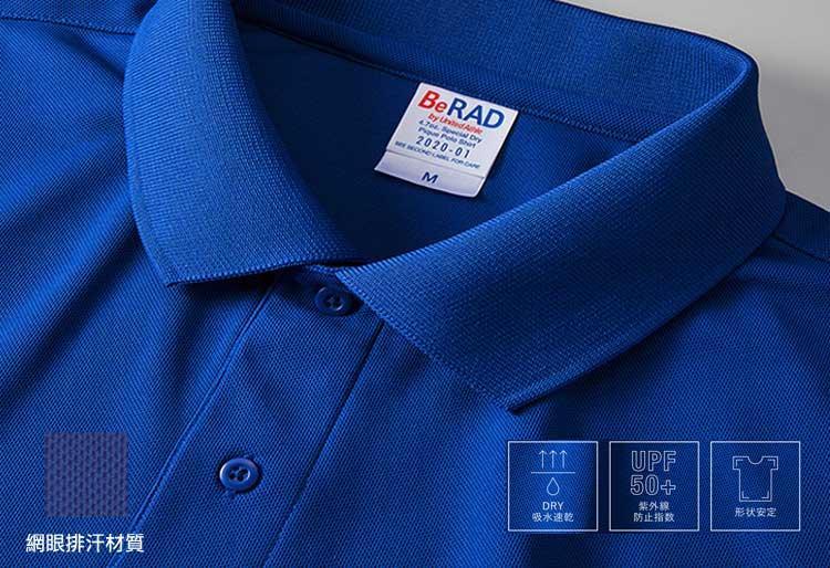 2020-01 高機能網眼吸濕排汗Polo 衫